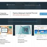 Обучение в ведущих вузах России онлайн