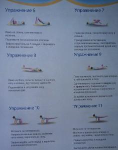 комплекс упражнений укрепляющий мышцы спины