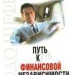 Бодо Шефер «Путь к финансовой независимости»