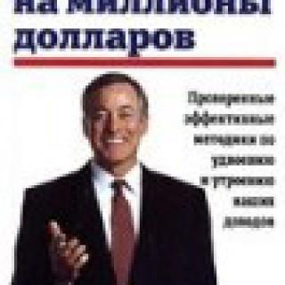privichki_na_millioni_dollarov