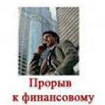 Бодо Шефер «Прорыв к финансовому успеху»