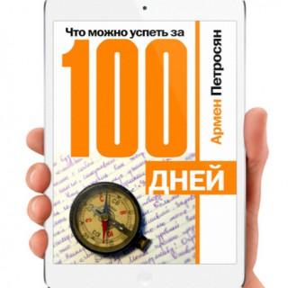 Что можно успеть за 100 дней. Армен Петросян