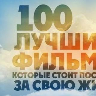 100 лучших фильмов
